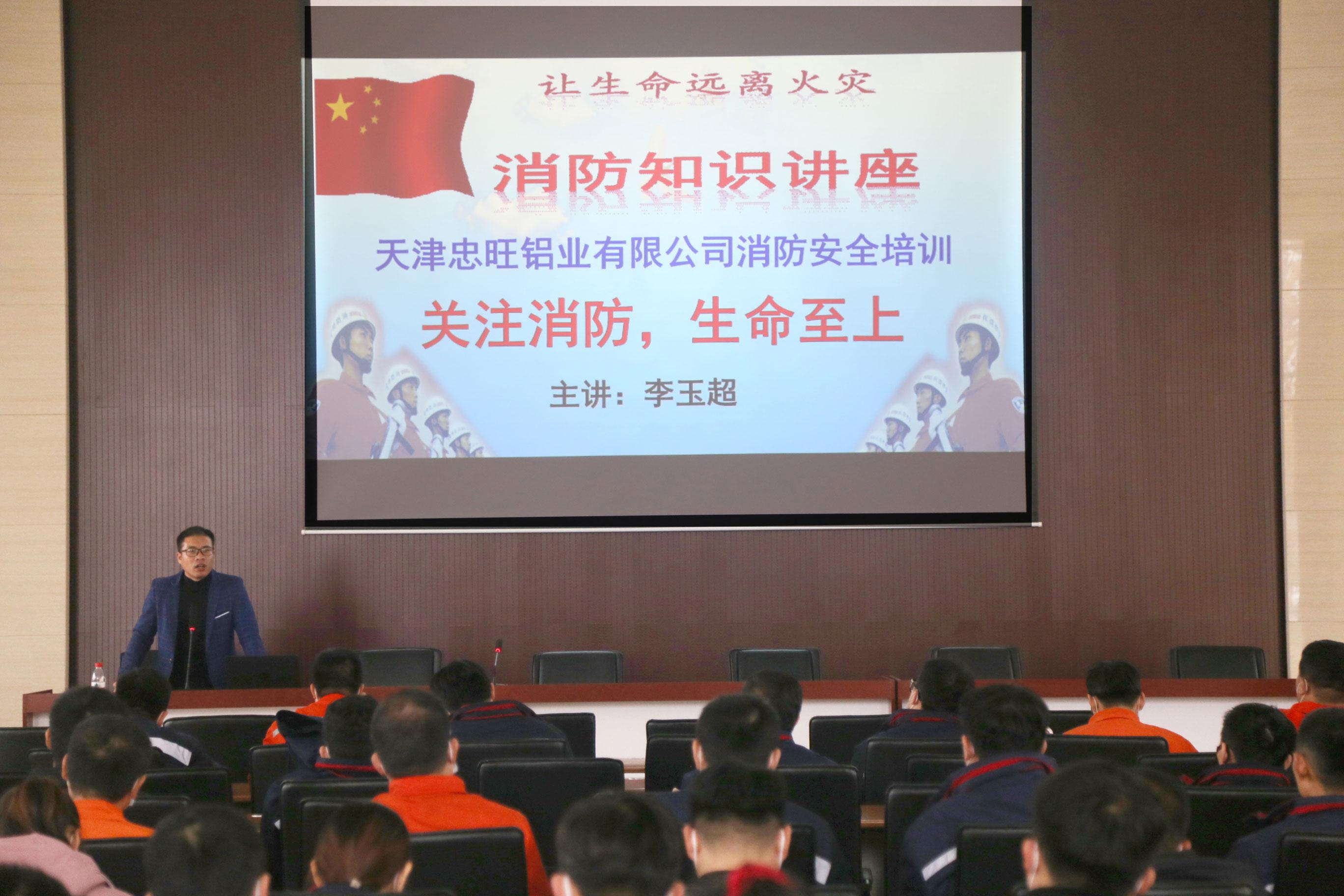易胜博娱乐app市消防协会到公司进行消防安全宣讲